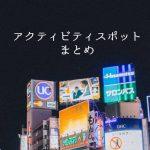 【渋谷のお店まとめ 2017/7/27放送】櫻井・有吉THE夜会「堂本光一さんが渋谷のトレンドを体験」