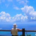 【伊豆の情報まとめ 2017/3/13放送】有吉ゼミ【クーポン旅伊豆編】