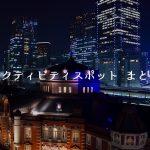 【恵比寿スポットまとめ】『吉祥寺だけが住みたい街ですか?』第6話「出会いの街」 ジャパニーズアイス櫻花/N.parkほか