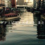 【亀有周辺のモヤさまスポットまとめ 2017/8/6放送】 モヤモヤさまぁ~ず2「亀有周辺」