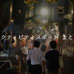 【成田 竹内涼真さんが訪れた ローストビーフ丼『ドゥーズコーヒー』のお店はどこ?】笑ってコラえて!