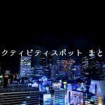 【練馬の情報をチェック】夜の巷を徘徊する「練馬駅周辺」 2017/9/28放送