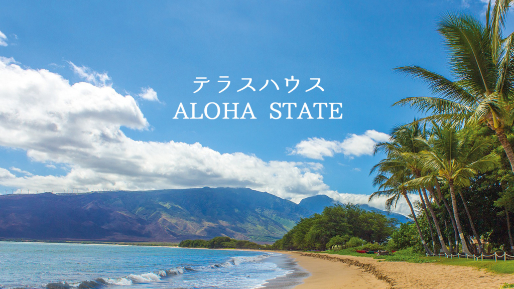 17 2017 4 24 for Terrace house aloha state